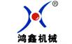 安徽鸿鑫(维斯达)食品机械有限公司