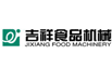 沈阳市吉祥食品机械有限公司